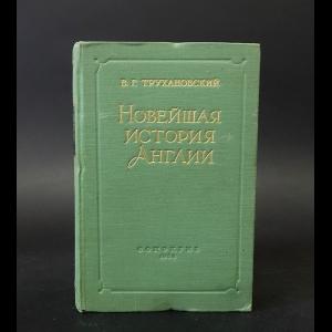 Трухановский В.Г. - Новейшая история Англии