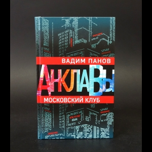 Панов Вадим - Московский клуб