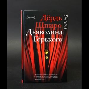 Шпиро Дёрдь  - Дьяволина Горького
