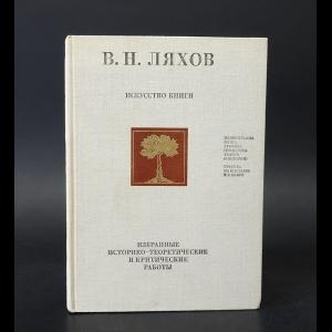 Ляхов В.Н. - Искусство книги