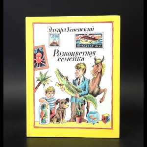 Успенский Эдуард - Разноцветная семейка