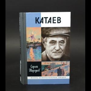 Шаргунов Сергей - Катаев. Погоня за вечной весной