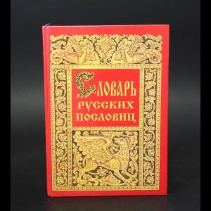 Снегирёв Иван - Словарь русских пословиц и поговорок. Русские в своих пословицах