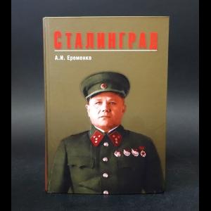 Еременко А.И. - Сталинград