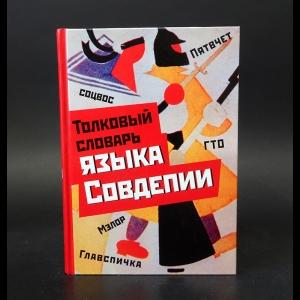 Мокиенко В.М., Никитина Т.Г. - Толковый словарь языка Совдепии