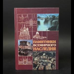 Кисель В.П. - Памятники всемирного наследия