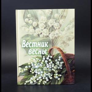 Авторский коллектив -  Вестник весны. Сборник для детей