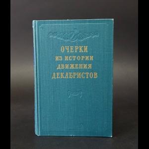 Авторский коллектив - Очерки из истории движения декабристов