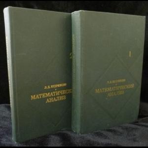 Кудрявцев Л.Д. - Математический анализ (в 2 томах)