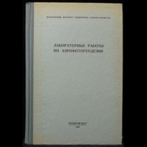 Дейнеко В.Ф. - Лабораторные работы по аэрофотогеодезии