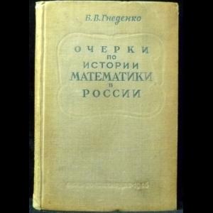 Гнеденко Б.В. - Очерки по истории математики в России