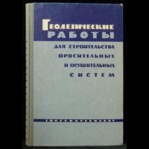 Авторский коллектив - Геодезические работы для строительства оросительных и осушительных систем