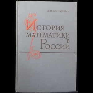 Юшкевич А.П. - История математики в России до 1917 года