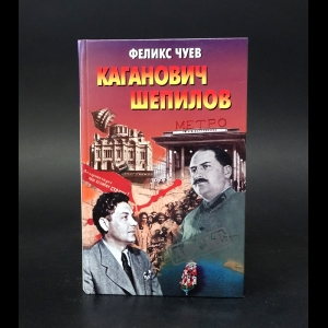 Чуев Феликс - Каганович. Шепилов