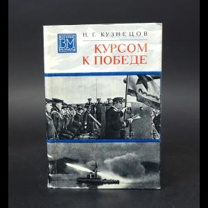 Кузнецов Н.Г. - Курсом к победе