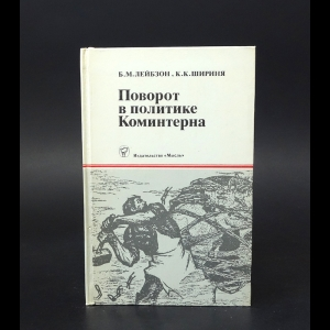 Лейбзон Б.М., Шириня К.К. - Поворот в политике Коминтерна
