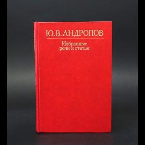 Андропов Ю.В. - Ю.В. Андропов Избранные речи и статьи