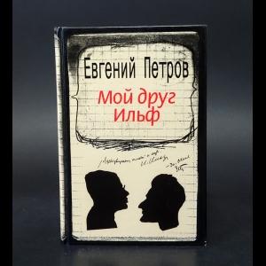 Петров Евгений Петрович, Мунблит Георгий - Мой друг Ильф
