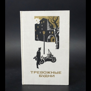 Авторский коллектив - Тревожные будни. Сборник рассказов и очерков о советской милиции