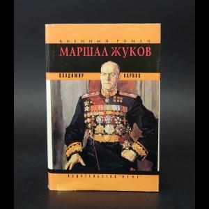 Карпов Владимир - Маршал Жуков