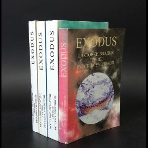 Авторский коллектив - Exodus. Послание иерархов группе русских учеников (комплект из 4 книг)