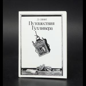 Свифт Джонатан - Путешествия Гулливера (набор открыток)