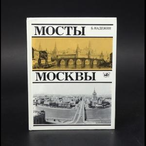 Надежин Б. - Мосты Москвы