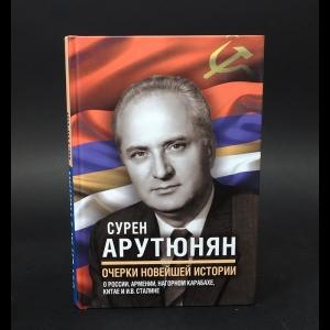 Арутюнян Сурен  - Очерки новейшей истории