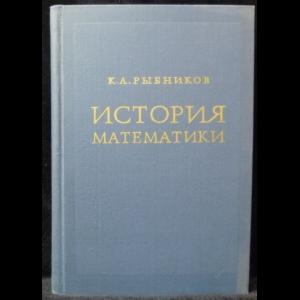Рыбников К.А. - История математики