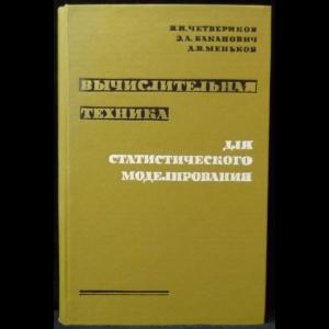 Четвериков В. Н., Баканович Э. А., Меньков А.В. - Вычислительная техника для статистического моделирования