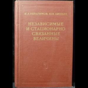 Ибрагимов И.А., Линник Ю.В. - Независимые и стационарно связанные величины