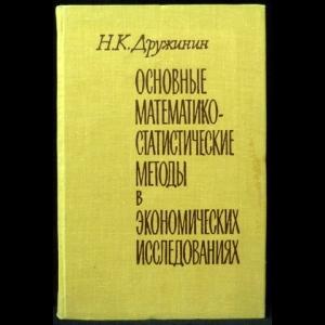 Дружинин Н. К. - Основные математико-статистические методы в экономических исследованиях