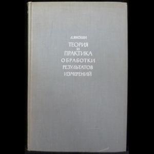 Яноши Л. - Теория и практика обработки результатов измерений