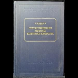 Коуден Д. - Статистические методы контроля качества