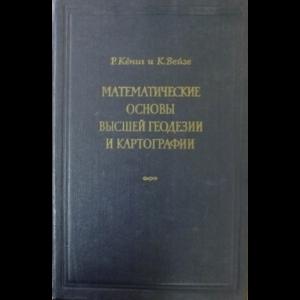 Кениг Р., Вейзе К. - Математические основы высшей геодезии и картографии