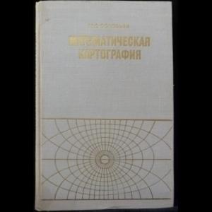 Соловьев М.Д. - Математическая картография