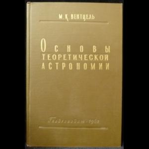 Вентцель М. К. - Основы теоретической астрономии