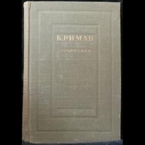 Риман Бернгард - Сочинения