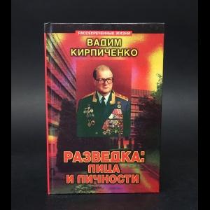 Кирпиченко В. А. - Разведка: лица и личности