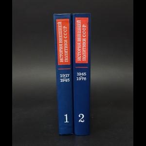 Авторский коллектив -  История внешней политики СССР. 1917-1976 (комплект из 2 книг)