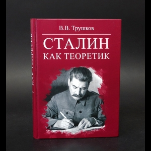 Трушков В.В. - Сталин как теоретик