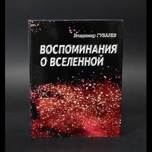 Губарев Владимир - Воспоминания о вселенной