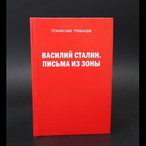Грибанов Станислав - Василий Сталин. Письма из зоны