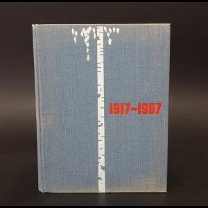 Авторский коллектив - Родина Советская 1917-1967