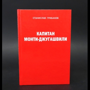 Грибанов Станислав - Капитан Монти - Джугашвили