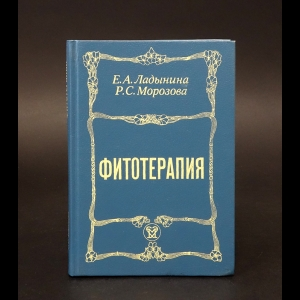 Ладынина Е.А., Морозова Р.С. - Фитотерапия