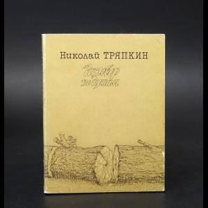 Тряпкин Николай - Разговор по душам