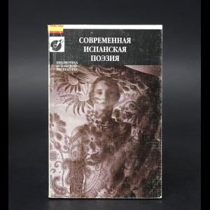 Авторский коллектив - Современная испанская поэзия