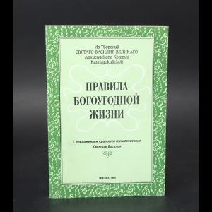 Святой Василий Великий архиепископ Кесарии Каппадокийской  - Правила богоугодной жизни