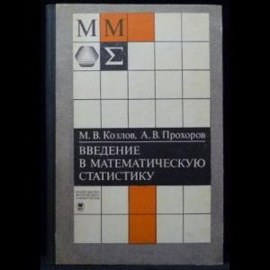 Козлов М.В., Прохоров А.В. - Введение в математическую статистику